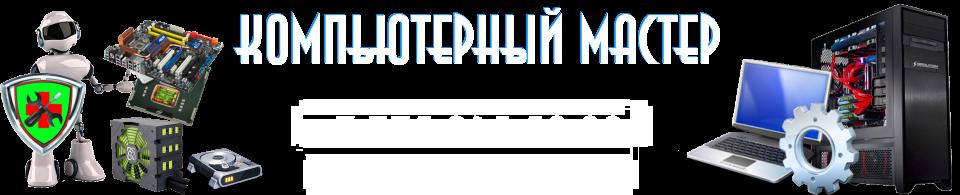 Ремонт компьютеров в Алматы на дому по недорогим ценам